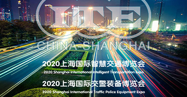 2020上海国际智能交通与停车...