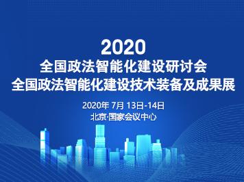 2020全国政法智能化建设技术...