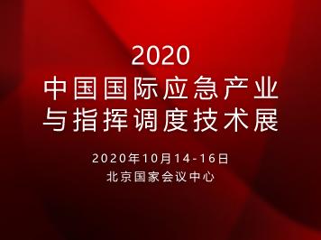 2020中国国际应急产业与指挥...
