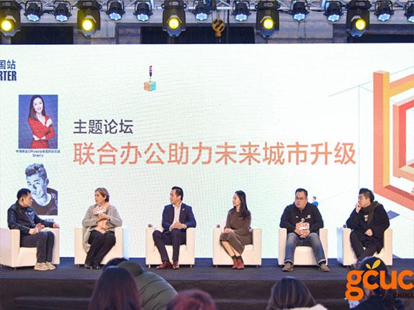 2018全球联合办公峰会·中国站