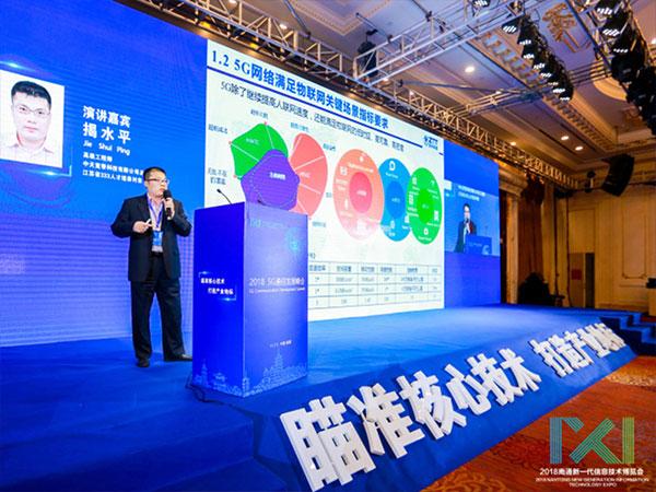 2018 5G通信发展峰会