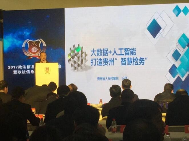 2017政法信息化建设研讨会暨政法信息技术装备展
