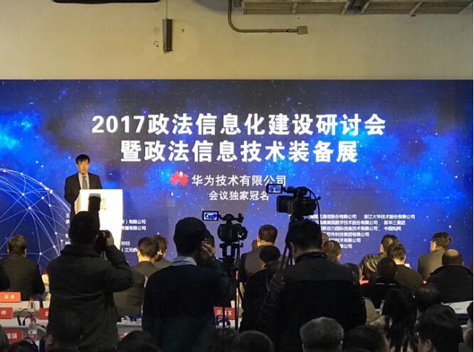 2017政法信息化建设研讨会暨...