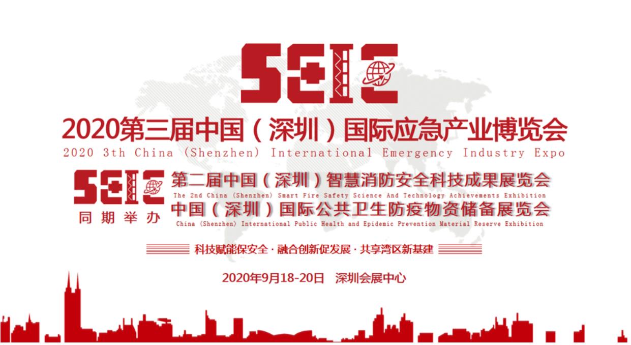 九大亮点看2020中国(深圳)...