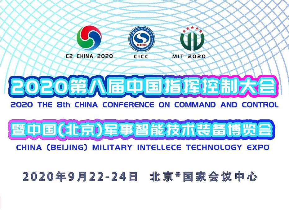 """""""2020第八届中国指挥控制大..."""