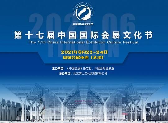 第十七届中国国际会展文化节6...