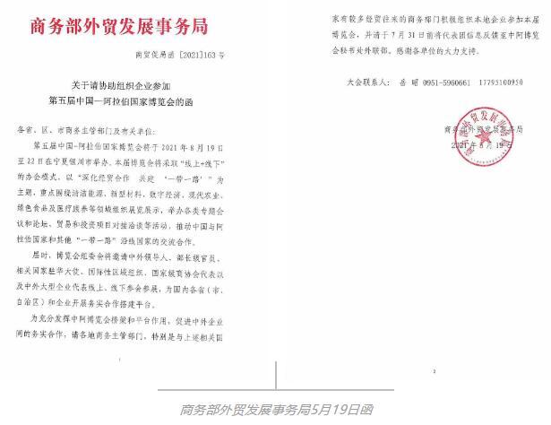商务部外贸局关于请协助组织...