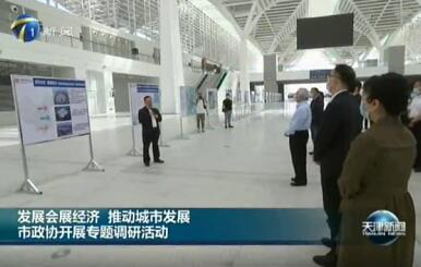 天津市政协考察国家会展中心...