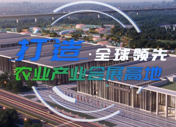 江苏白马农业国际博览中心通...