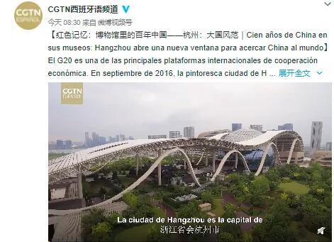 CGTN西班牙语频道点赞了杭州...