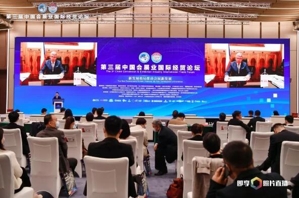 官宣!第四届中国会展业国际...