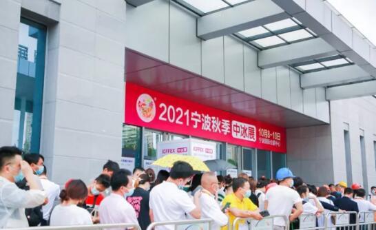 2021秋季中冰展在宁波圆满闭幕